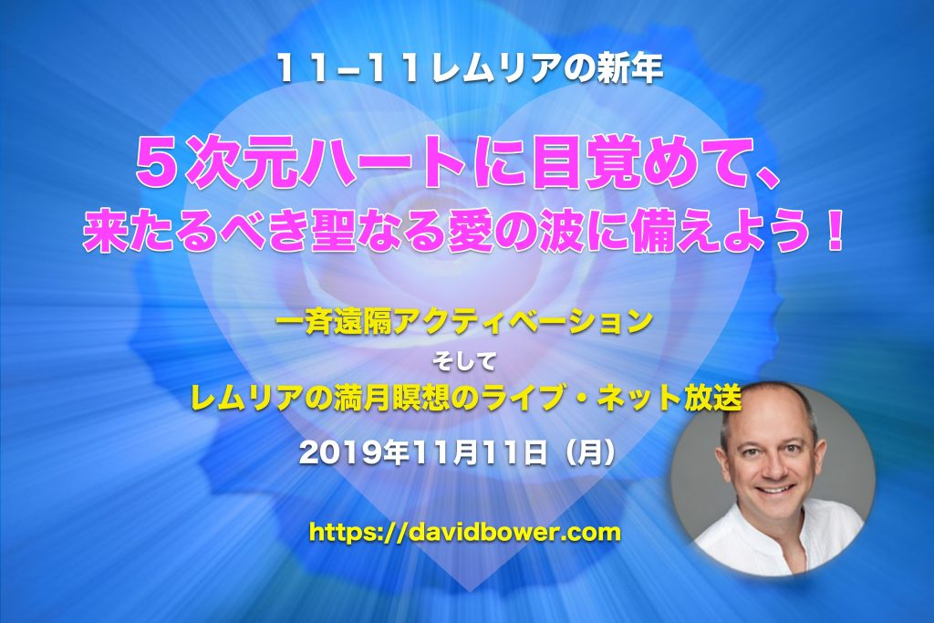 11−11レムリアの新年
